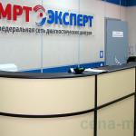 МРТ-Эксперт в Зеленограде — Ресепшн